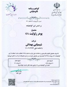 4aگواهینامه نانو -page-001